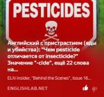 Pesticide and other -cide words.