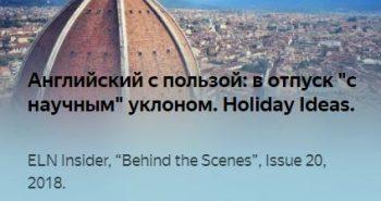 Science-based Holidays